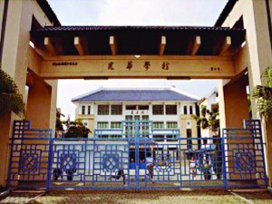Kwong Hwa Primary School - School Demolition